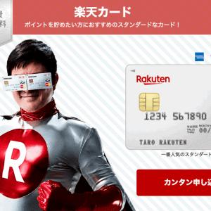 【実施中】 楽天カード、新規入会・利用でもれなく7,000ポイントプレゼント