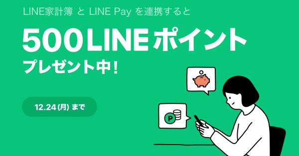 「LINE Pay」と「LINE家計簿」連携キャンペーンが開始!LINEポイントをもれなく500ポイントプレゼント