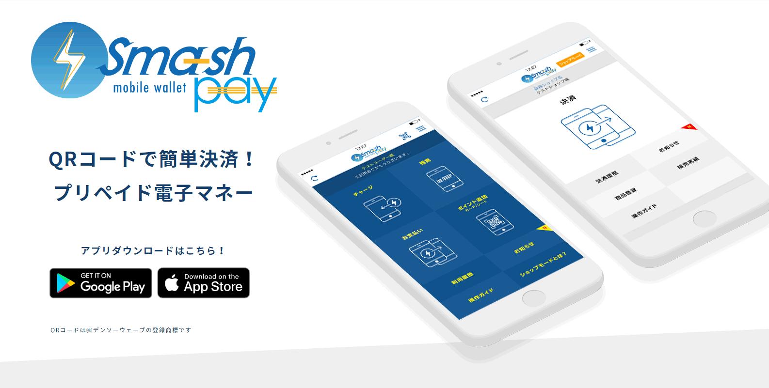 スマホ決済アプリ「Sma-sh pay(スマッシュペイ)」とは?特徴、メリット、使えるお店を紹介!