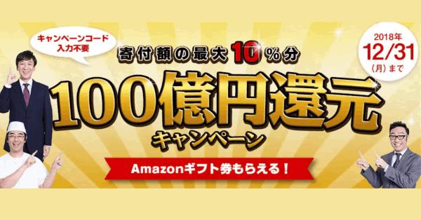 ふるさと納税サイト「さとふる」、100億円還元キャンペーン実施中!寄付金額最大10%分のAmazonギフト券をプレゼント