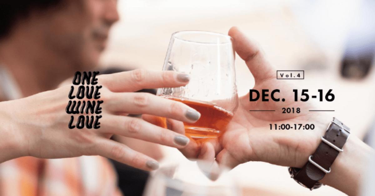 スマホ決済サービス「LINE Pay」、12月15・16日開催ワイン飲み比べイベント「One Love,Wine Love」で利用可能に!