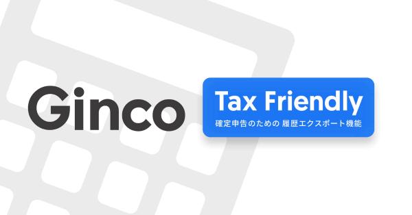 確定申告をスムーズに!ウォレット「Ginco」が仮想通貨取引データのエクスポート機能を追加