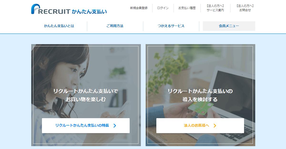 オンライン決済サービス「RECRUITかんたん支払い」とは?特徴やメリット、支払い方法は?