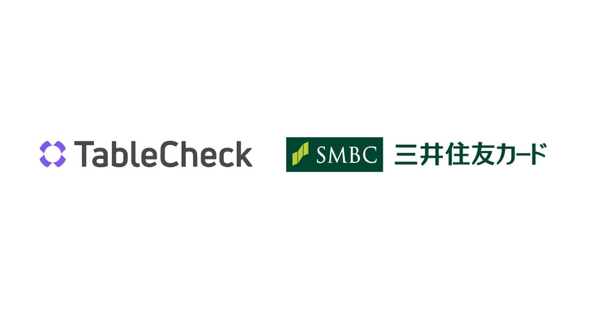 三井住友カードと提携のスマホ決済アプリ「TableCheck Pay」がサービス開始!レストランでのテーブル会計をスムーズに