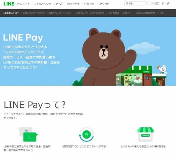 スマホ決済サービス「LINE Pay(ラインペイ)」のメリットとデメリットを解説!