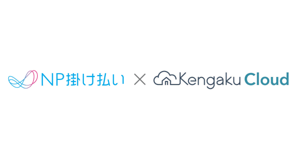 「NP掛け払い」と「KengakuCloud」が連携開始! 法人向け請求書払いの提供が可能に