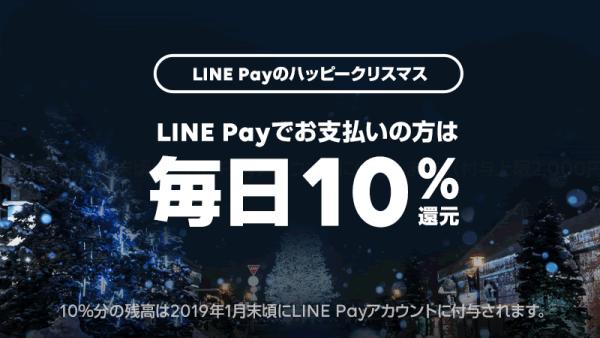 毎日10%還元!福岡市内で「LINE Pay」クリスマスキャンペーン開催中