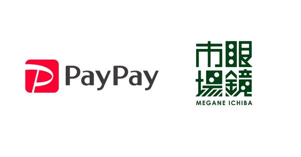 眼鏡市場がスマホ決済サービス「PayPay」導入!