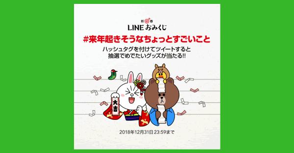 【新春 LINEおみくじ】「#来年起きそうなちょっとすごいこと」を大予想!おめでたいグッズを当てよう