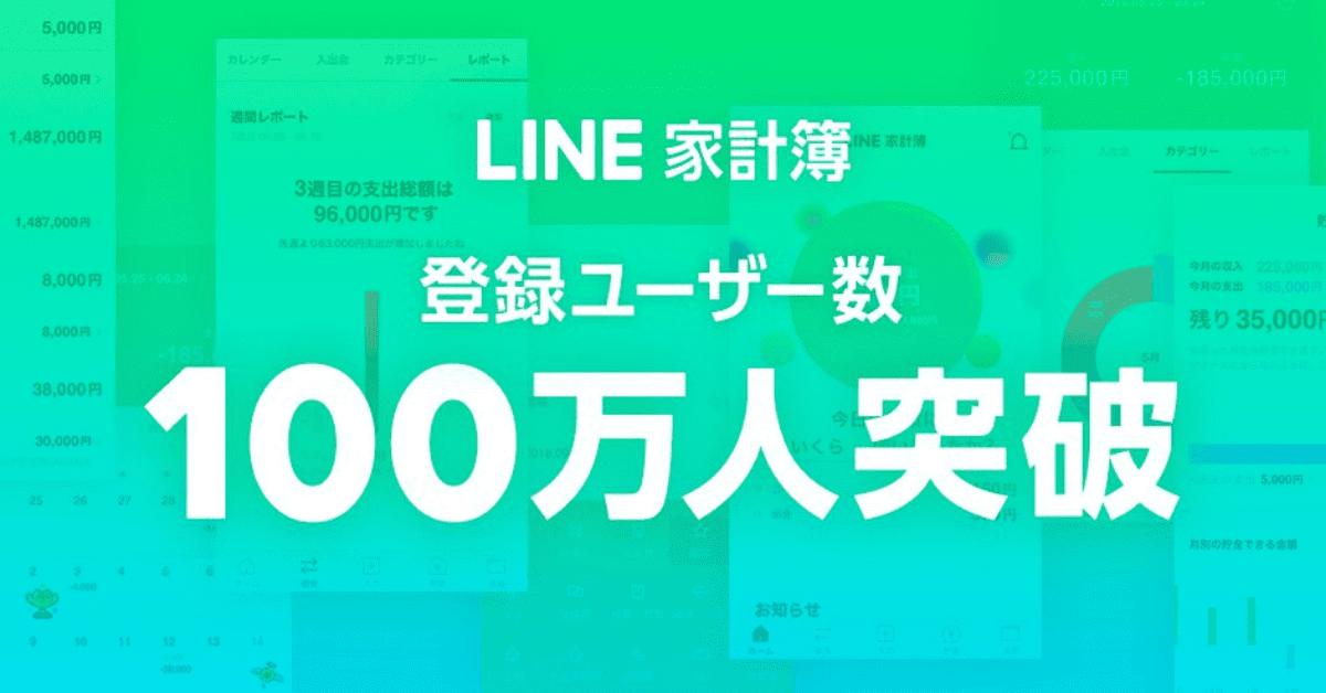 LINEの収支管理サービス「LINE家計簿」の登録ユーザーが100万突破!1,000名にサーティワンアイス300円ギフト券をプレゼント