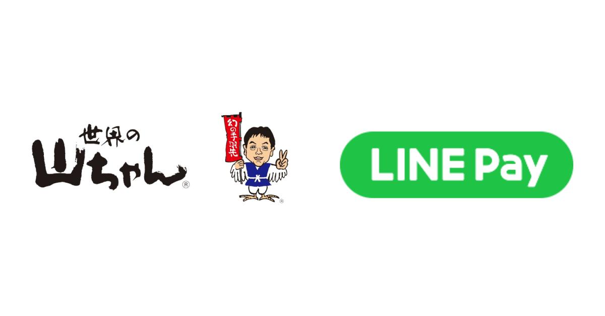 手羽先の「世界の山ちゃん」がLINEの決済サービス「LINE Pay」を導入!