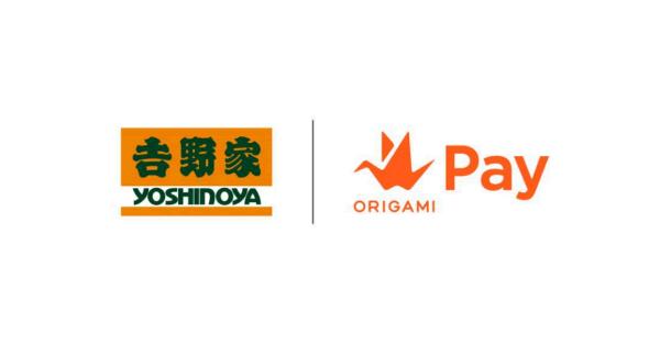 アプリ「Origami Pay」決済で吉野家の牛丼並盛が半額の190円に!12月17日(月)からキャンペーン開始