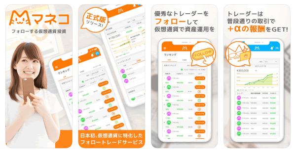 仮想通貨投資サービス「マネコ」iOS版がリリース!