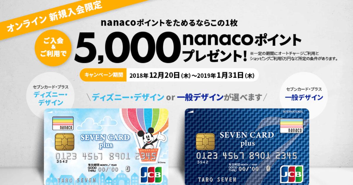 【セブンカード・プラス】新規入会&利用でnanacoポイント最大5,000ptプレゼントキャンペーン開催中!