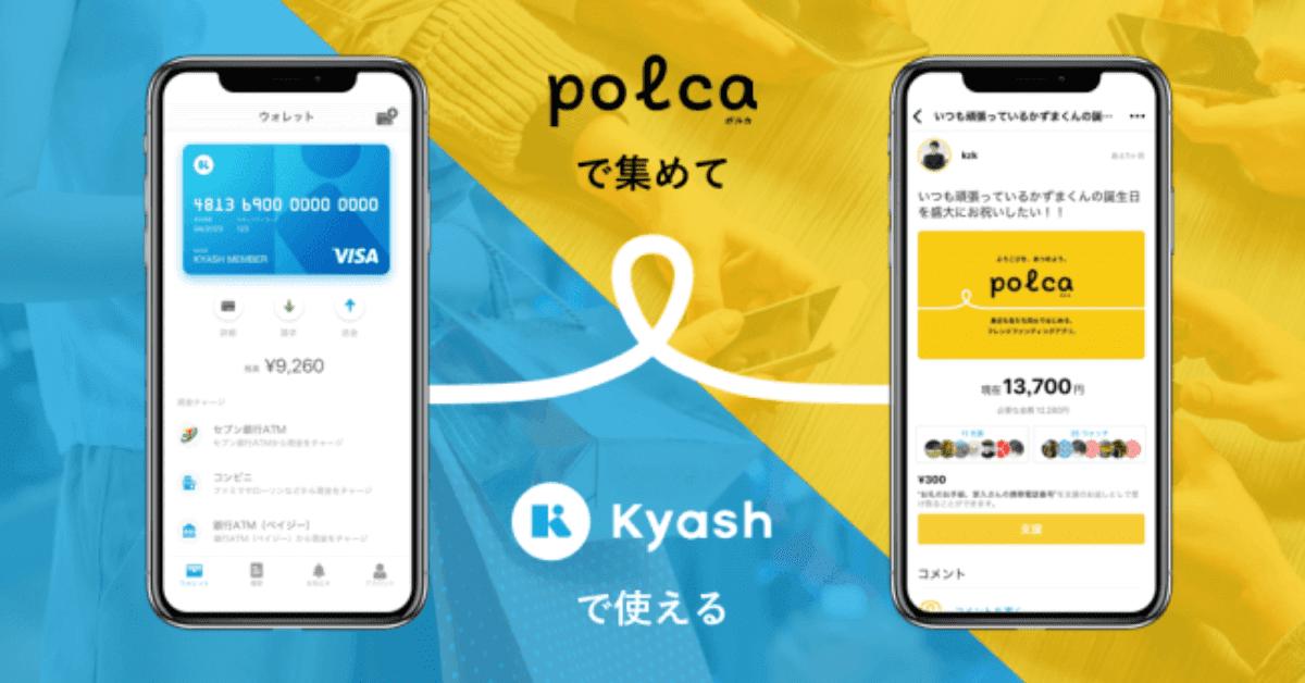 フレンドファンディングアプリ「polca」が支援金の受け取りに決済アプリ「Kyash」を導入!