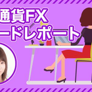 仮想通貨女子がFXトレードに挑戦!第4回実績報告