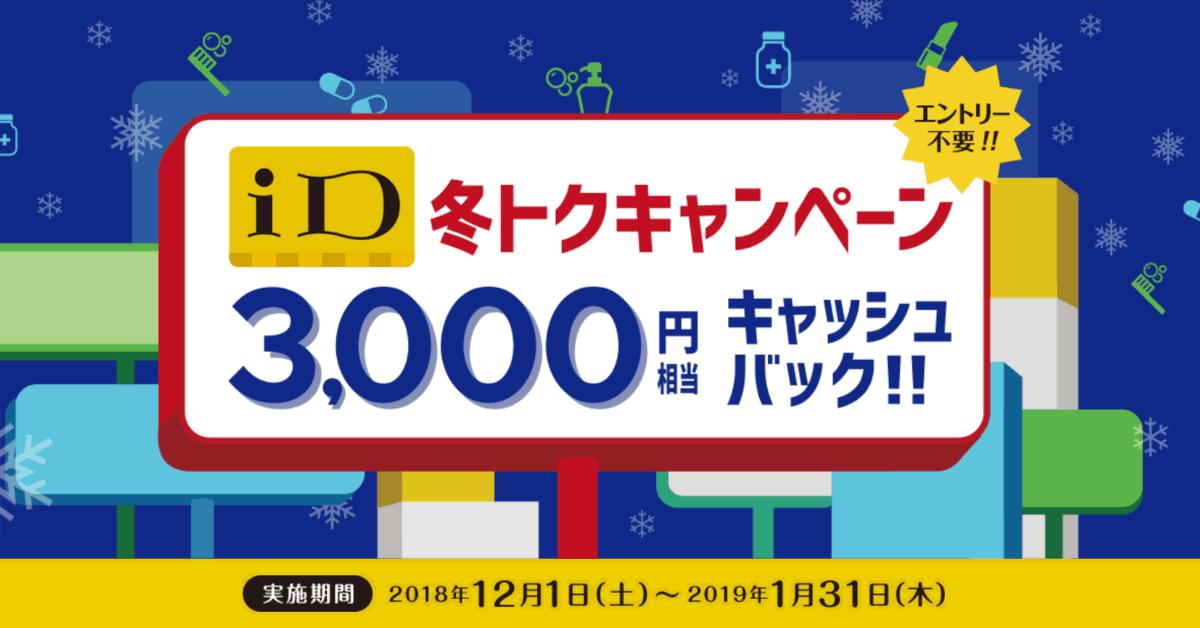 ココカラファインなどドラッグストアでの買い物がお得に!電子マネー「iD」が3,000円相当キャッシュバックキャンペーンを開催