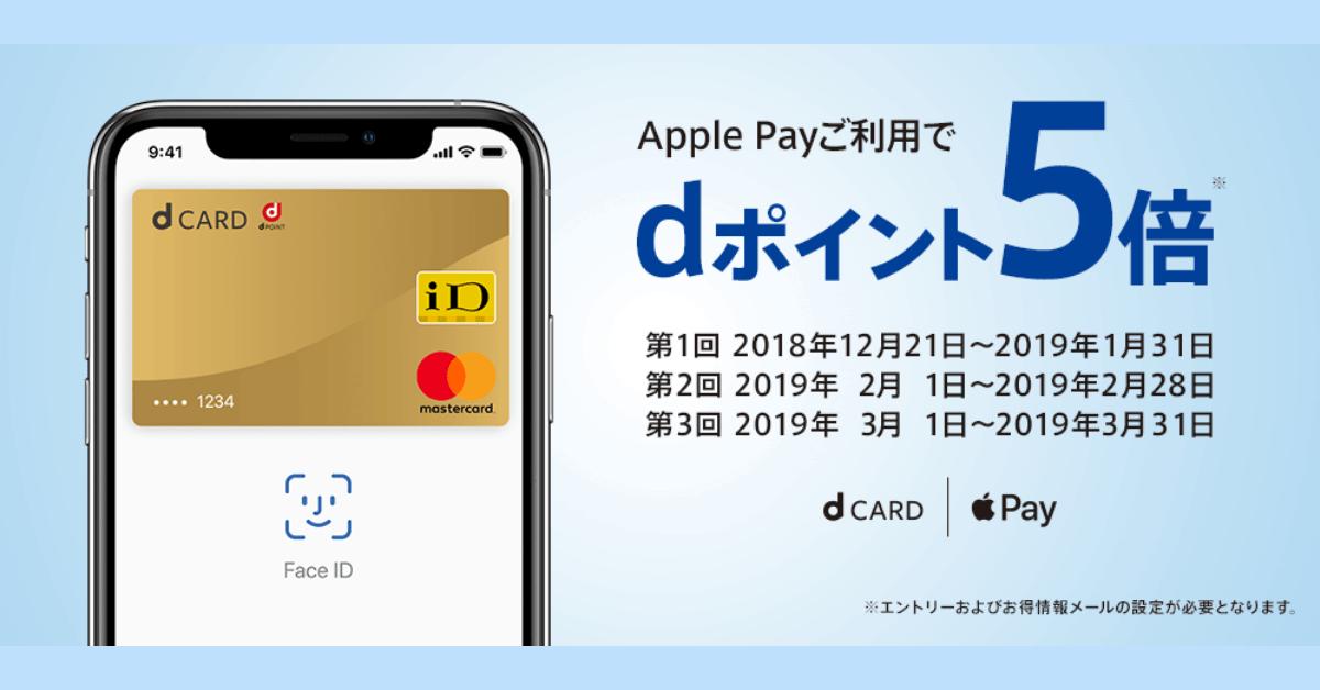 Apple Pay利用でdポイント5倍キャンペーン開催、最大6,000ポイントをプレゼント!