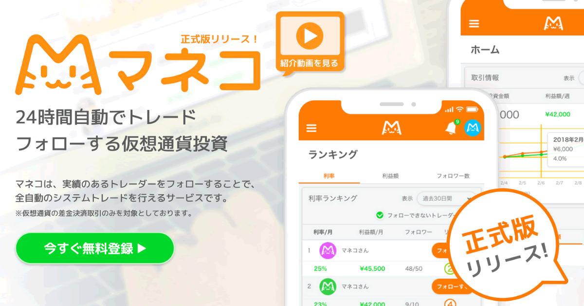 仮想通貨投資サービス「マネコ」の正式版がPC・Android向けにリリース!