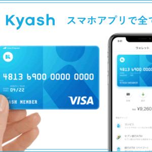 スマホ送金アプリKyash(キャッシュ)が使えるお店は?支払い方法は?