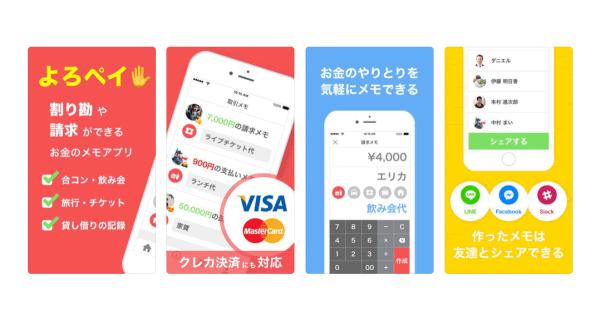 スマホ送金アプリ「よろペイ」とは?特徴、メリット、使い方を紹介!