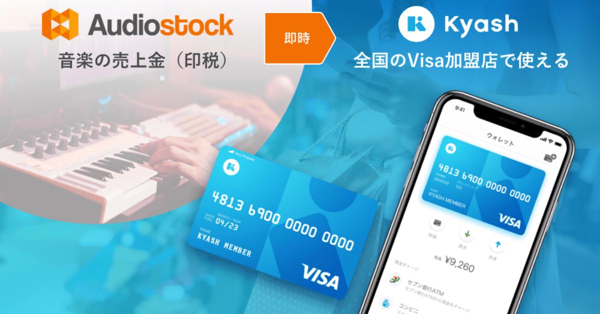 音楽素材ストックサービス「Audiostock」が印税の受け取りに決済アプリ「Kyash」を導入!