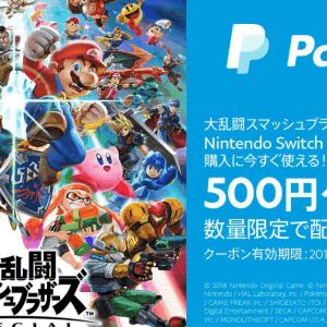 「スマブラSP」などダウンロード版ソフトが500円引きに!「PayPal(ペイパル)」がニンテンドースイッチで使えるクーポンをプレゼント