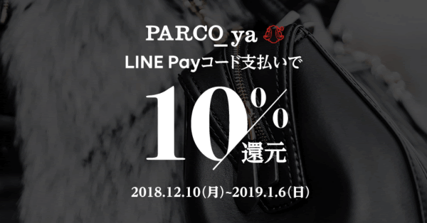 PARCO_ya上野導入記念!「LINE Pay」コード支払いで10%還元キャンペーン