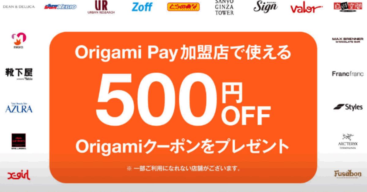 マネーフォワードのクーポンアプリ「tock pop」、「Origami Pay」決済で使える500円引きクーポンをプレゼント!
