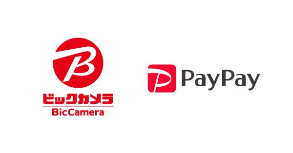 ビックカメラ、12月売上高が20%以上増加 スマホ決済「PayPay」キャンペーンが影響