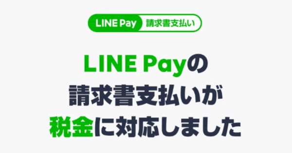 「LINE Pay」の請求書支払いが「税金」にも対応スタート!