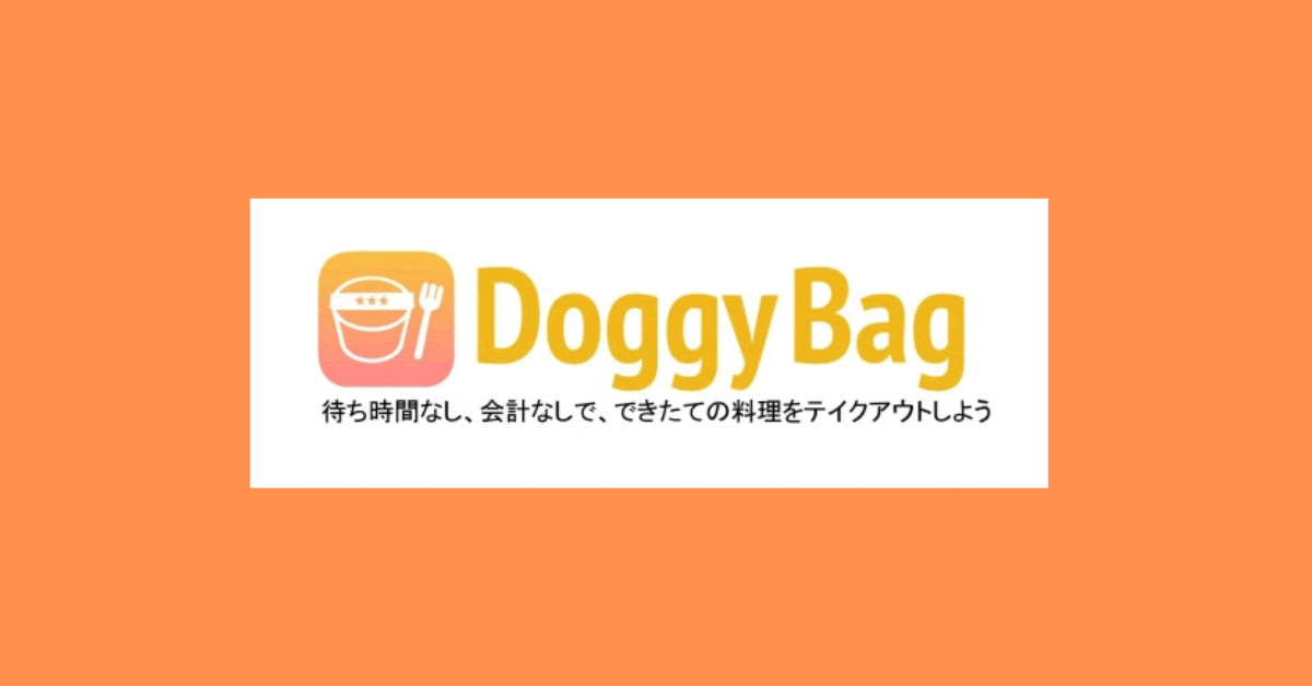 スマホ決済アプリ「Doggy Bag(ドギーバッグ)」とは?特徴、メリット、使い方を紹介!
