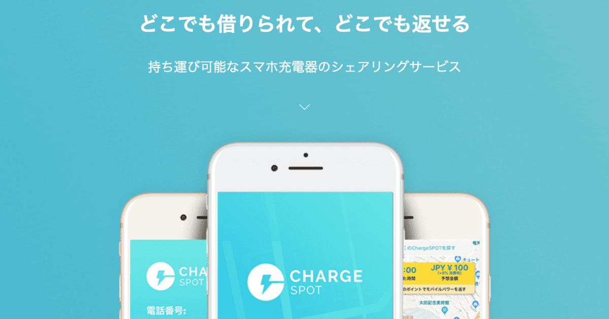 イオン、スマホ充電器のシェアリングサービス「ChargeSPOT」を導入!