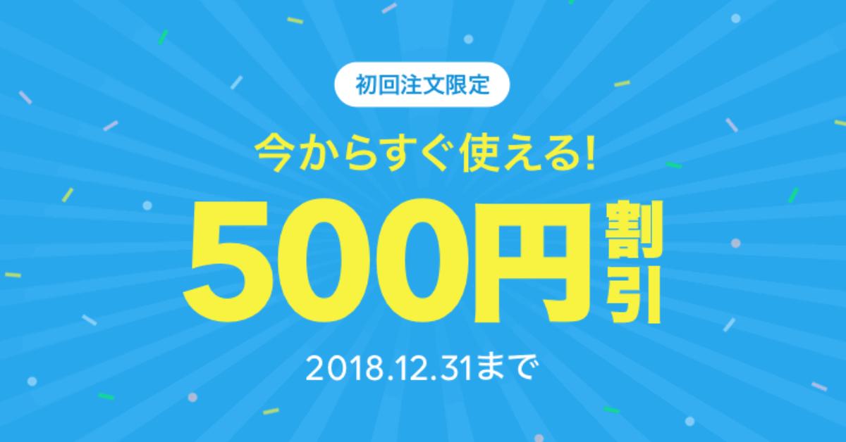 【LINEデリマ】初回注文限定 500円割引クーポン登場!12月31日まで