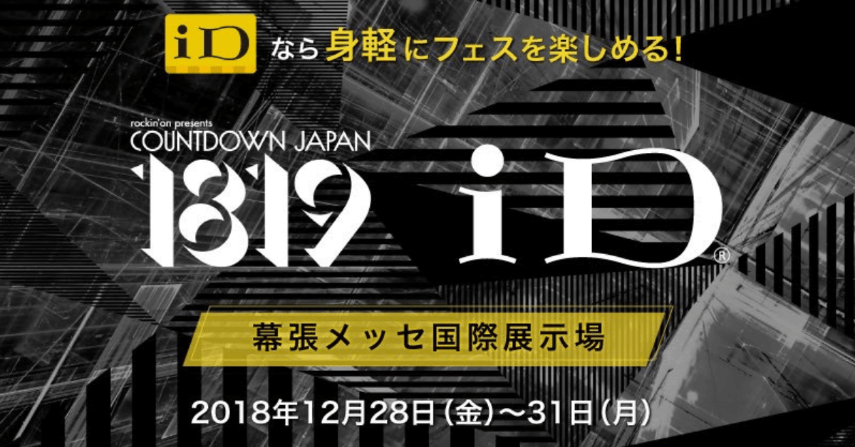 電子マネー「iD」特設ブースで素敵な特典あり!COUNTDOWN JAPAN 18/19をキャッシュレスで楽しもう