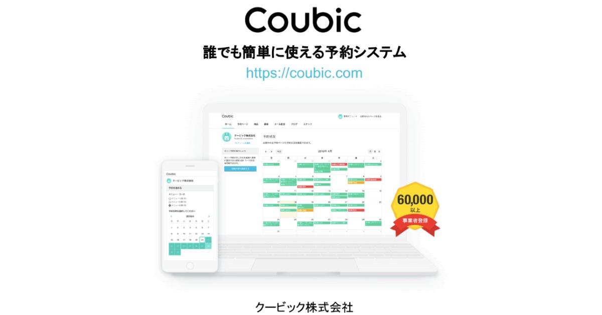 オンライン上で楽々管理!Coubic、習い事向け新決済サービス「オンライン回数券」の提供を開始