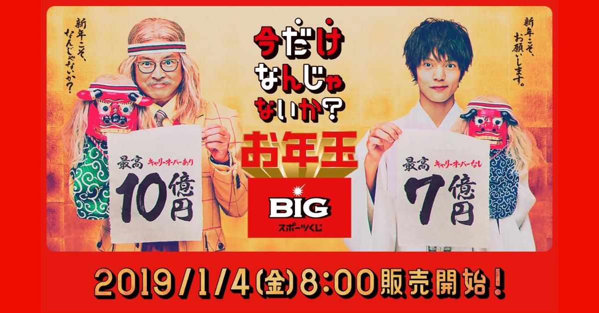 じぶん銀行から「BIG」1等当せん者が誕生!2019年1月4日(金)より期間限定で「お年玉BIG」販売スタート