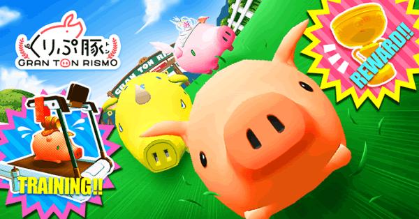 国産DApps「くりぷ豚(くりぷとん)」育成レースのベータ版をリリース!オリジナルグッズがもらえるキャンペーンも実施