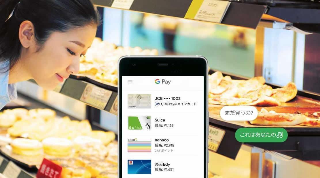 スマホ決済「Google Pay(グーグルペイ)」の特徴やメリット、使い方を徹底解説!