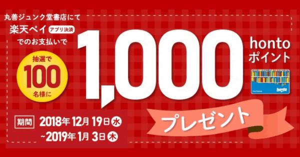 抽選で1,000円分のhontoポイントが当たる!丸善・ジュンク堂書店の「楽天ペイアプリ」ダブルでお得キャンペーン開始
