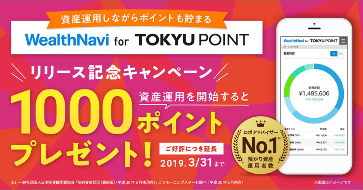 【期間延長】WealthNavi for TOKYU POINTリリース記念!運用開始で1,000ポイントプレゼント