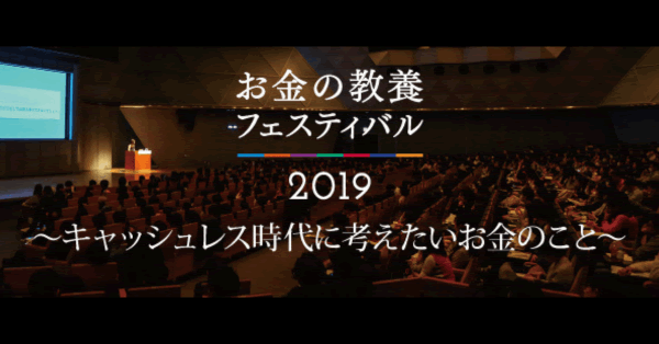 「キャッシュレス時代に考えたいお金のこと」をテーマに2000名規模の大型マネーイベント『お金の教養フェスティバル2019』を開催!