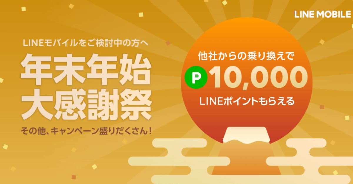 LINEモバイル、本日より「年末年始 大感謝祭」を開催!「LINE Pay」に交換できる10,000ポイントプレゼント!