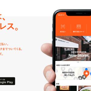 スマホ決済サービス「Origami Pay(オリガミペイ)」のはじめ方は?ダウンロードや登録方法を解説!