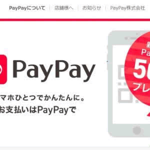 決済アプリ「PayPay(ペイペイ)」のダウンロード方法と初期設定方法は?