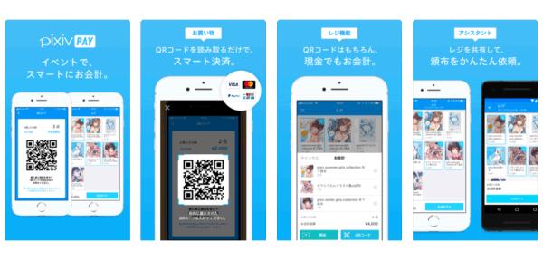 スマホ決済アプリ「pixiv PAY」とは?特徴、メリット、使い方を紹介!
