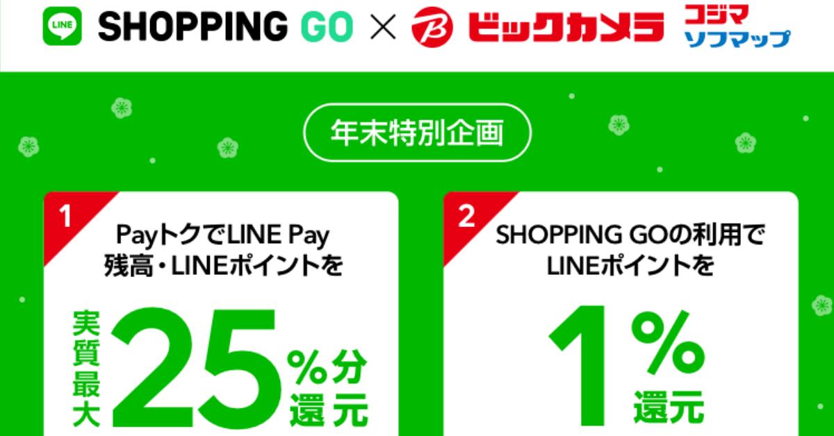 """ビックカメラ、コジマが「LINE Pay」対応で""""最大26%還元""""!実店舗でLINEポイントが貯まる「SHOPPING GO」を導入"""