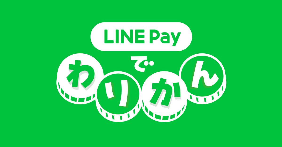 【LINE Pay】「LINE Payでわりかん」キャンペーン中間発表!割り勘で困ること 第1位は「集金する際の小銭のやり取り」