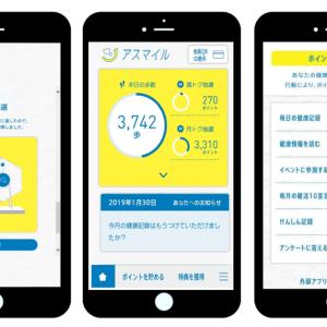 大阪府民のための健活マイレージ「アスマイル」、dポイントやコンビ二クーポンなどが当たる