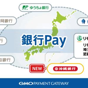 GMO-PG、沖縄銀行に銀行口座連動型スマホ決済サービス「銀行Pay」をシステム提供